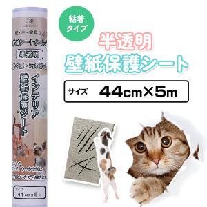 半透明 壁の傷(猫 爪とぎ)、汚れ防止 壁紙保護シート(粘着タイプ) 44cm×5m|greenweek