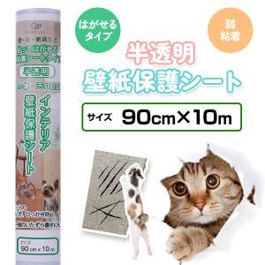 半透明 壁の傷(猫 爪とぎ)、汚れ防止 壁紙保護シート(はがせる粘着タイプ:弱) 90cm×10m|greenweek