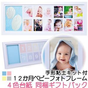 12ヶ月 ベビー用フォトフレーム 写真立て 赤ちゃん 手形 足形 粘土セット付 57×23cmタイプ...