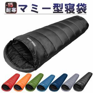 ホークギア 寝袋 マミー型 限界使用温度-15度 丸洗いできる 軽量 シュラフ 超断熱仕様 防水加工