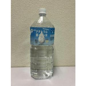 送料無料!お徳用 詰替用ナチュラル銀イオン水 2000ml|greenwindstore