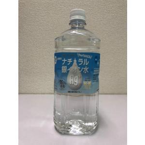 送料無料!お徳用 詰替用ナチュラル銀イオン水 1000ml|greenwindstore