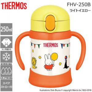 THERMOS(サーモス) まほうびんのベビーストローマグ 250ml ミッフィー LY・ライトイエロー FHV-250B保冷 ワンプッシュ 赤ちゃん 代引き不可・同梱不可|greetings