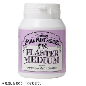 ターナー色彩 ミルクペイント 200ml 206・プラスターメディウム MK200206 代引き不可...