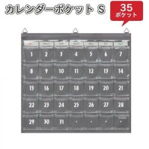 日本製 SAKI(サキ) カレンダーポケット Sサイズ W-419 グレー小物入れ 透明 壁掛け 代引き不可・同梱不可|greetings