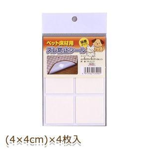 ペット床材用ズレ防止シール 4cm×4cm 4枚入 ホワイト(W) INJS-01 代引き不可・同梱不可|greetings