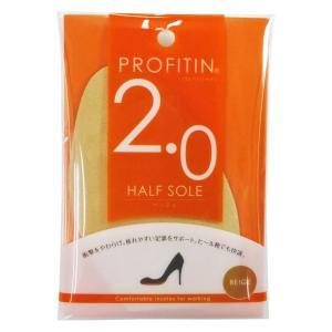 PROFITIN(プロフィットイン) ハーフインソール ベージュ 2.0mm 代引き不可・同梱不可