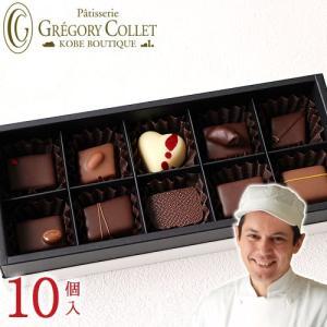 キャッシュレス ポイント還元 チョコレート ギフト お菓子 配る 大人 ボンボンショコラ 10個入 高級 ブランドの画像