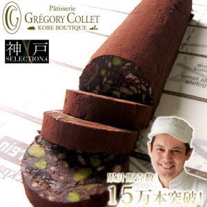 バレンタイン チョコ お菓子 ギフト チョコレート 高級 スイーツ ブーダン・オ・ショコラ