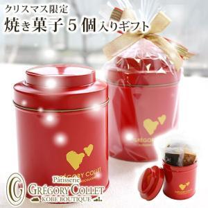クリスマス お菓子 詰め合わせ 缶 ギフト ノエル・ルージュ 赤 おしゃれ 可愛いの画像