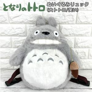となりのトトロ 大トトロ ぬいぐるみリュック 笑い(大)(40cm)K-3802  スタジオジブリ|grengren