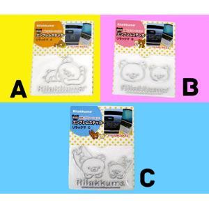 リラックマ エンブレムステッカー/RK154.155.156/キラッと輝くステッカー/雑貨/シール/デコ|grengren