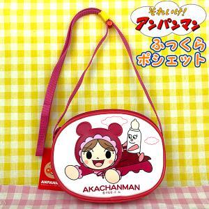 アンパンマン ふっくらポシェット あかちゃんまん 010929(AND-1500)|grengren