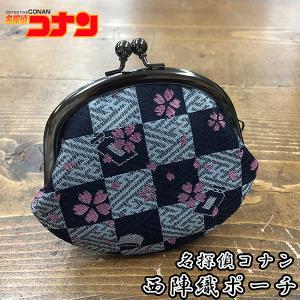 名探偵コナン 西陣織がま口財布 【服部平次】 日本製|grengren