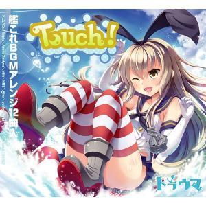 Touch! -トラウマ-|grep
