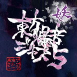 東方爆音ジャズ5 -東京アクティブNEETs-|grep