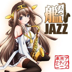 艦JAZZ -東京アクティブNEETs-|grep
