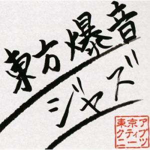 東方爆音ジャズ -東京アクティブNEETs-|grep