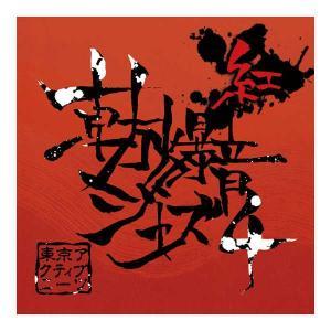 東方爆音ジャズ4 -東京アクティブNEETs-|grep