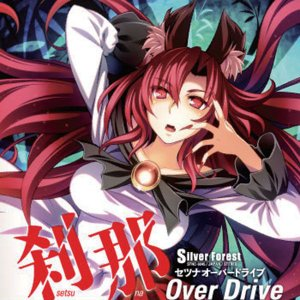刹那 Over Drive -Silver Forest-|grep