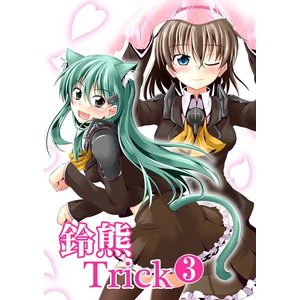 鈴熊Trick3 -まぜもの-|grep