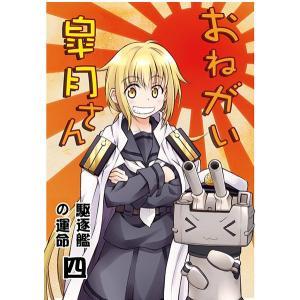 おねがい皐月さん 駆逐艦の運命 四 -負け組クラブ-|grep