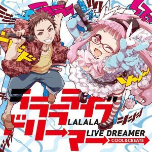 ラララライブドリーマー -COOL&CREATE-|grep
