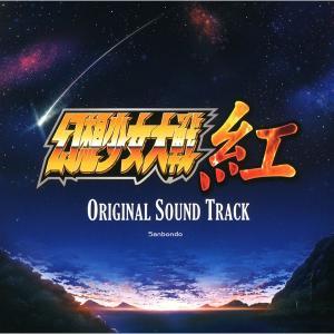 幻想少女大戦 紅 オリジナルサウンドトラック -さんぼん堂-|grep