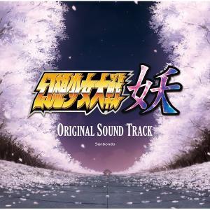 幻想少女大戦 妖 オリジナルサウンドトラック -さんぼん堂-|grep