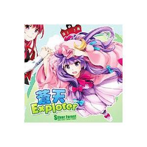 蒼天Explorer -Silver Forest-