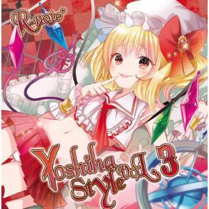 Yoshiha Style 3 〜ゆめのうた〜 -あ〜るの〜と- grep