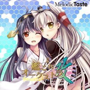 艦これオーケストラ改 -Melodic Tast-|grep