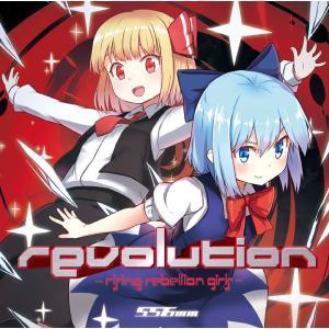 revolution -rising rebellion girls- -556ミリメートル-|grep