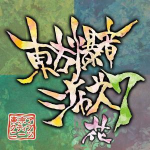 東方爆音ジャズ7 -東京アクティブNEETs-|grep