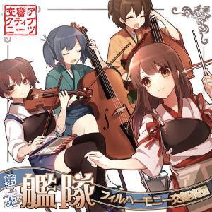 第二次艦隊フィルハーモニー交響楽団 -交響アクティブNEETs-