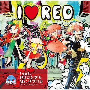 I LOVE RED -豚乙女-|grep