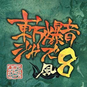 東方爆音ジャズ8 -東京アクティブNEETs-|grep