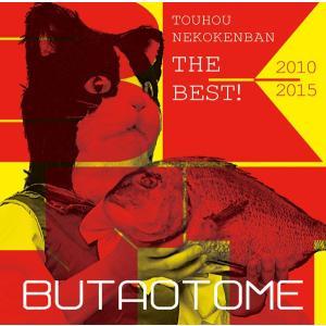 東方猫鍵盤THE BEST -豚乙女-|grep
