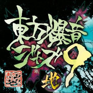 東方爆音ジャズ9 -東京アクティブNEETs-|grep