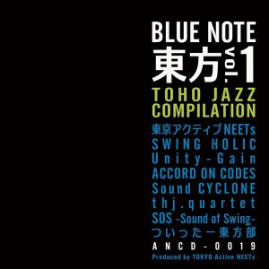 BLUE NOTE 東方vol.1 -東京アクティブNEETs-|grep