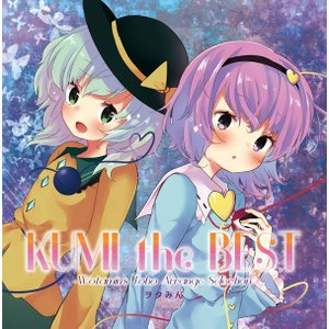 KUMI the BEST -Wotamin's Toho Arrange Selection--/ヲタみん -Wotamin's Room -|grep
