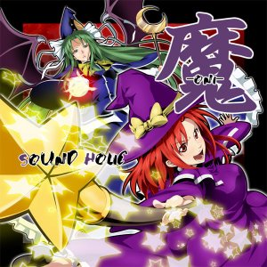 魔 -ONI- -SOUND HOLIC-|grep