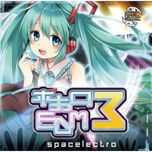 ボカロEDM3 -Spacelectro-|grep