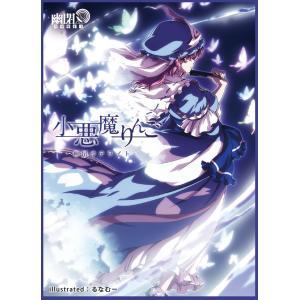 カードスリーブ第1弾 西行寺幽々子(小悪魔りんご) -幽閉サテライト&少女フラクタル- grep