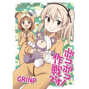 ボコボコ作戦です! -GRINP-|grep