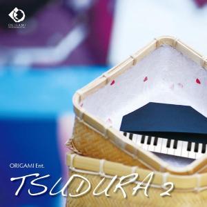 TSUDURA2 -ORIGAMI Ent.(魂音泉)-|grep