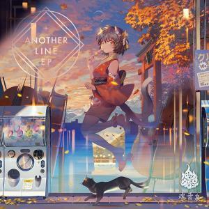 ANOTHER LINE EP -魂音泉-|grep