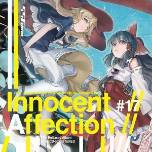 Innocent Affection -556ミリメートル-|grep