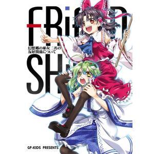 フレンドシップ-幻想郷の巫女二人の交友関係について- -GP-KIDS- grep