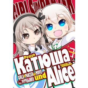 Petit*Катюшаund Alice-ぷちカチューシャ&愛里寿- -KURONEKO-WORK's-くろねこわぁくす--|grep